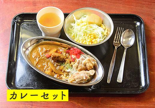 昼ごはん/カレーセット