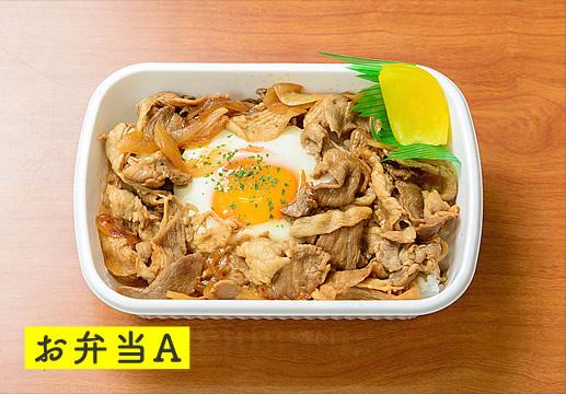 昼ごはん/お弁当A