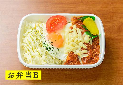 昼ごはん/お弁当B