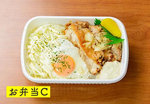 昼ごはん/お弁当C