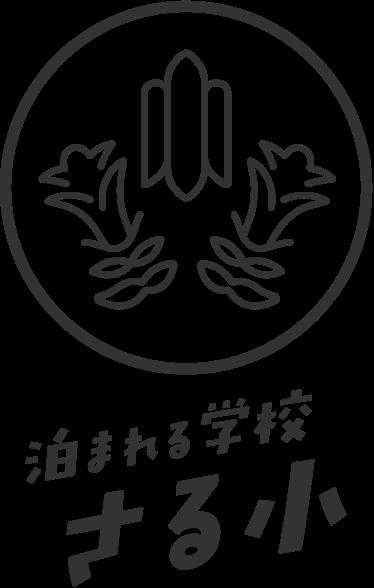 泊まれる学校 さる小|猿ヶ京小学校スポーツアカデミー