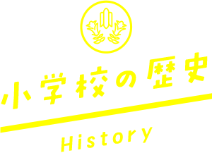 小学校の歴史