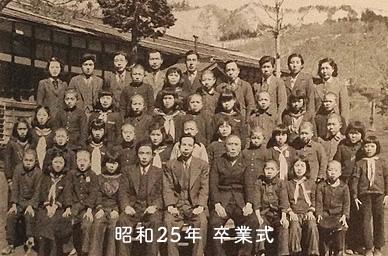 昭和25年 卒業式
