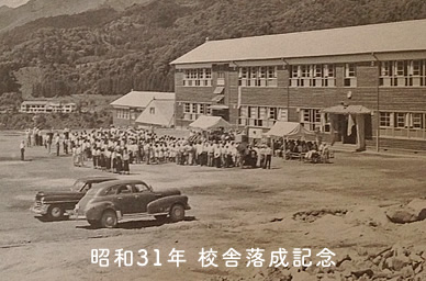昭和31年 校舎落成記念