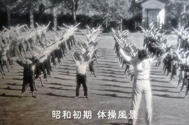 昭和初期 体操風景