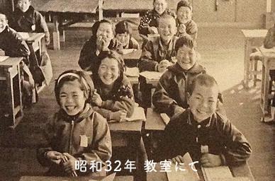 昭和32年 教室にて