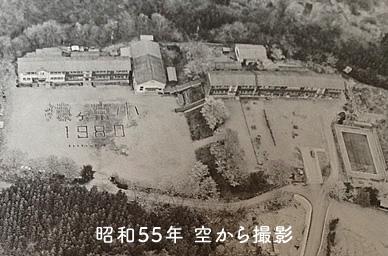 昭和55年 空から撮影