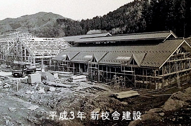 平成3年 新校舎建設