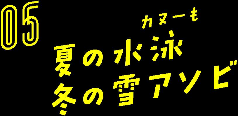 05 夏の水泳(カヌーも)/冬の雪アソビ