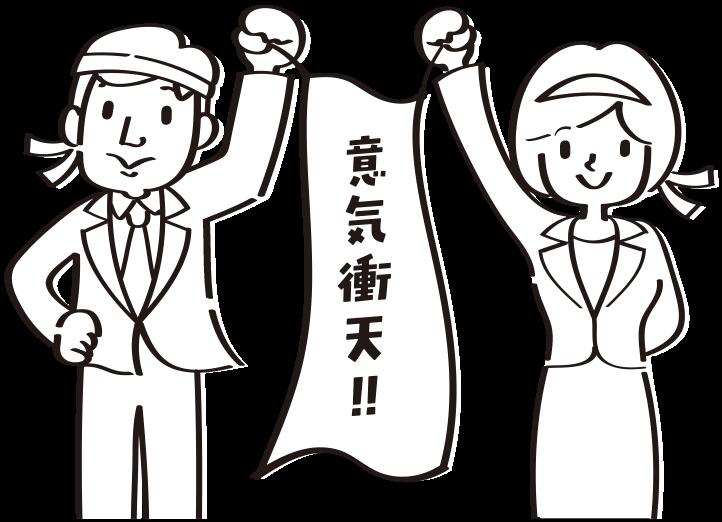 02 企業運動会のイラスト