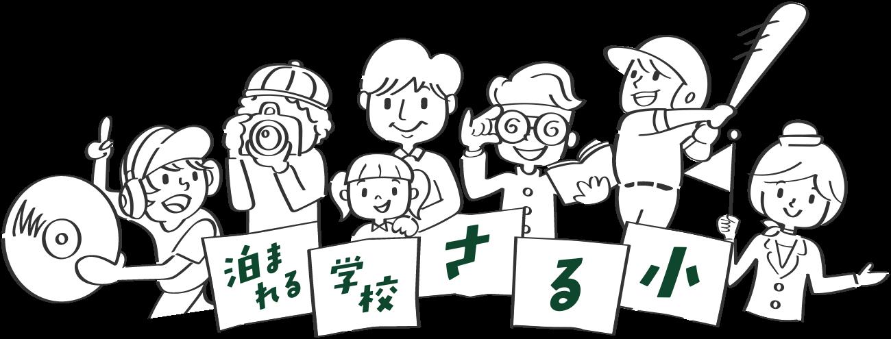泊まれる学校さる小-人々(イラスト)